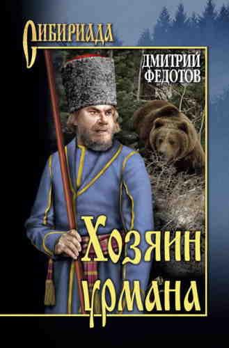 Дмитрий Федотов. Хозяин урмана