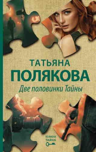 Татьяна Полякова. Две половинки Тайны