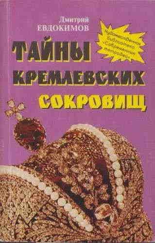 Дмитрий Евдокимов. Тайны кремлевских сокровищ