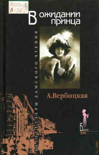 Анастасия Вербицкая. В ожидании принца