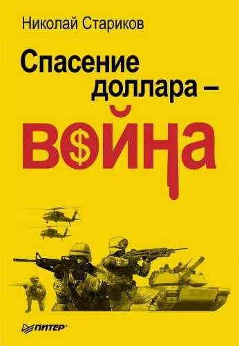 Николай Стариков. Спасение доллара - война