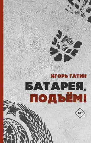 Игорь Гатин. Батарея, подъем