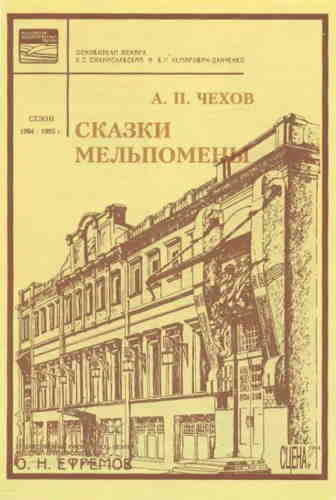 Антон Чехов. «Сказки Мельпомены» и другие рассказы