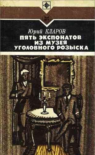 Юрий Кларов. Пять экспонатов из музея уголовного розыска
