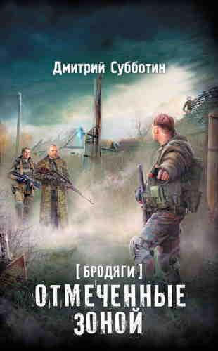 Дмитрий Субботин. Бродяги. Отмеченные Зоной