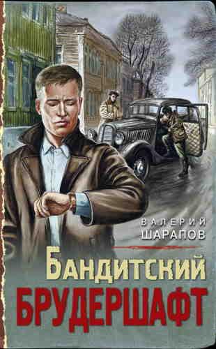 Валерий Шарапов. Бандитский брудершафт