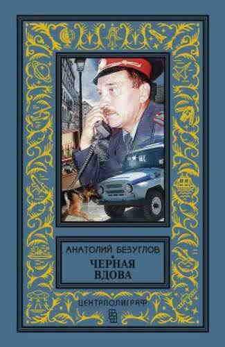 Анатолий Безуглов. Черная вдова