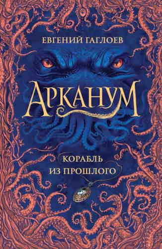 Евгений Гаглоев. Арканум 1. Корабль из прошлого