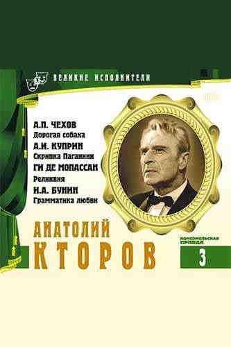 Великие исполнители. Анатолий Кторов