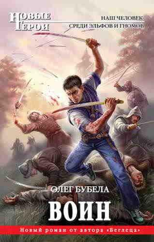 Олег Бубела. Совсем не герой 2. Воин