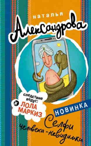 Наталья Александрова. Селфи человека-невидимки