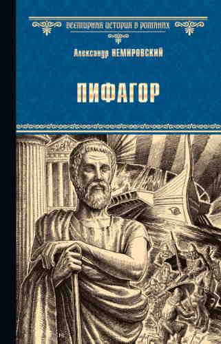 Александр Немировский. Пифагор