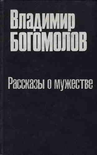 Владимир Богомолов. Рассказы о мужестве