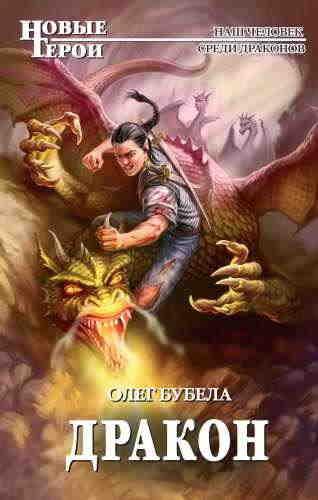 Олег Бубела. Совсем не герой 5. Дракон
