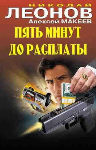 Николай Леонов, Алексей Макеев. Пять минут до расплаты