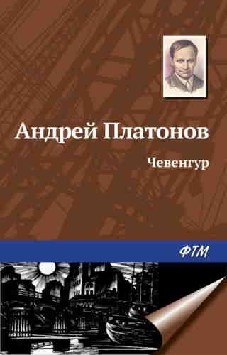 Андрей Платонов. Чевенгур