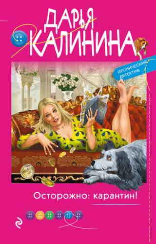 Дарья Калинина. Осторожно: карантин!