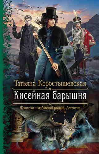 Татьяна Коростышевская. Кисейная барышня