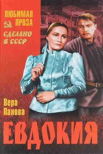 Вера Панова. Евдокия
