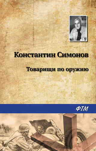 Константин Симонов. Товарищи по оружию