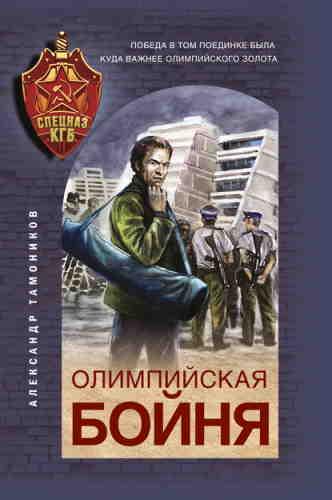Александр Тамоников. Олимпийская бойня