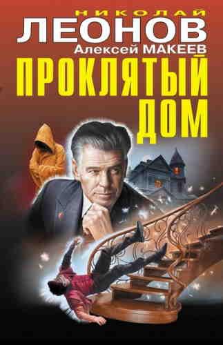 Николай Леонов, Алексей Макеев. Проклятый дом