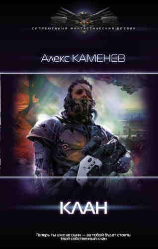 Алекс Каменев. Клан