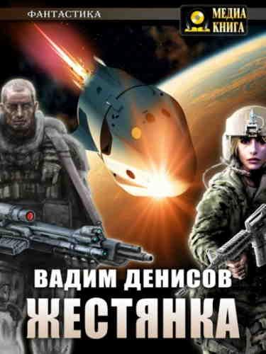 Вадим Денисов. Жестянка
