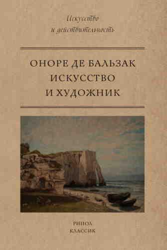 Оноре де Бальзак. Искусство и художник