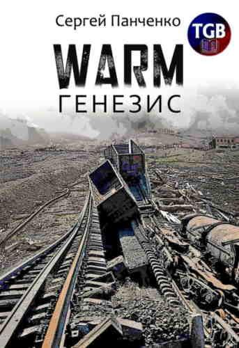 Сергей Панченко. Warm. Генезис