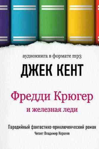 Джек Кент. Фредди Крюгер и железная леди