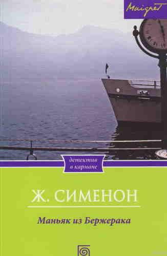 Жорж Сименон. Маньяк из Бержерака