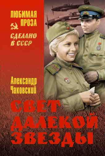 Александр Чаковский. Свет далекой звезды