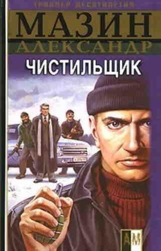 Александр Мазин. Чистильщик