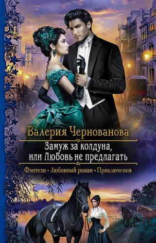 Валерия Чернованова. Замуж за колдуна, или Любовь не предлагать