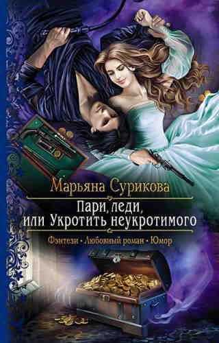 Марьяна Сурикова. Пари, леди, или Укротить неукротимого