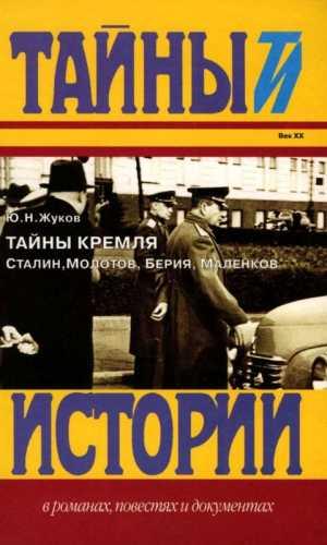Юрий Жуков. Тайны Кремля