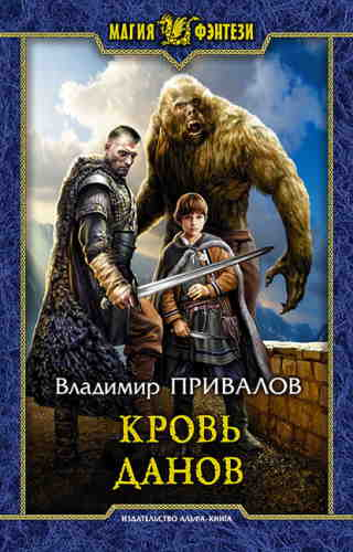 Владимир Привалов. Хозяин Гор 2. Кровь данов