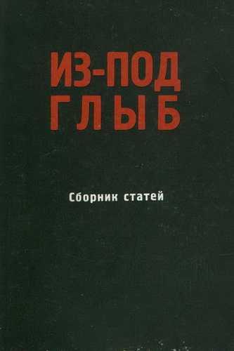 Александр Солженицын. Из-под глыб
