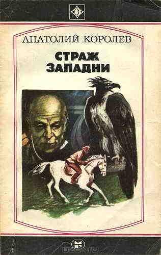 Анатолий Королев. Страж западни
