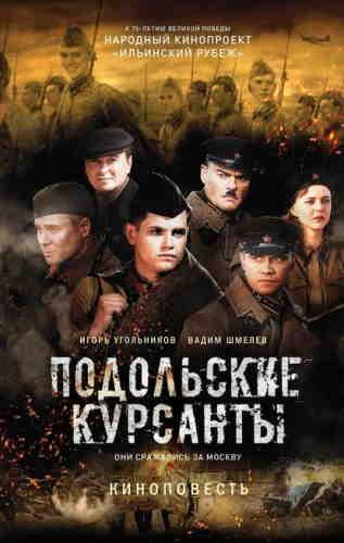 Игорь Угольников, Вадим Шмелев. Подольские курсанты
