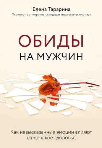 Елена Тарарина. Обиды на мужчин