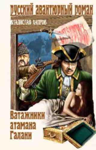 Владислав Хапров. Ватажники атамана Галани