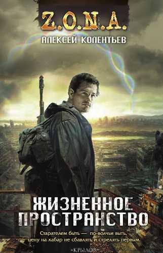 Алексей Колентьев. Жизненное пространство