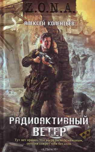 Алексей Колентьев. Счастье для всех 2. Радиоактивный ветер
