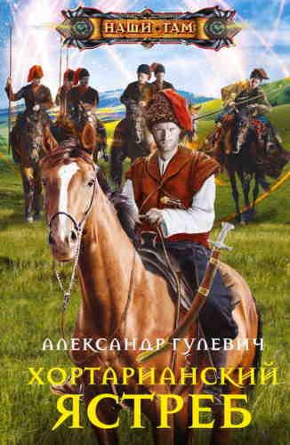 Александр Гулевич. Хортарианский ястреб