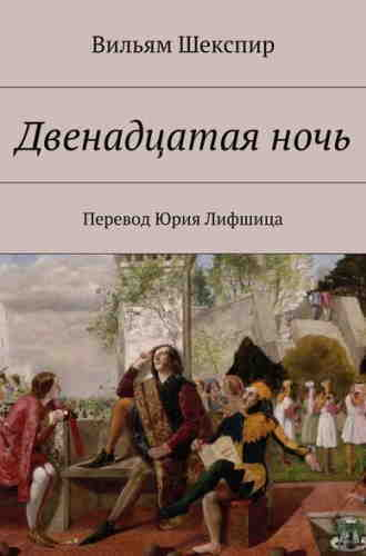 Уильям Шекспир. Двенадцатая ночь