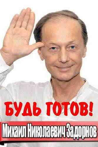 Михаил Задорнов. Будь готов!