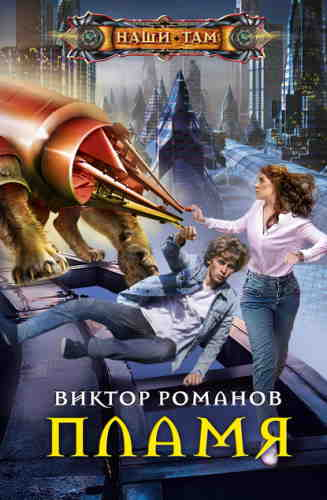 Виктор Романов. Пламя
