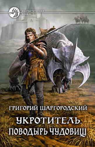 Григорий Шаргородский. Укротитель 1. Поводырь чудовищ